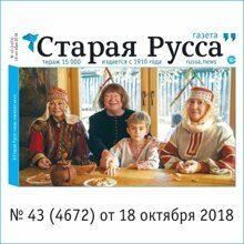 oblozhka_18_oktyabrya_2018.jpg